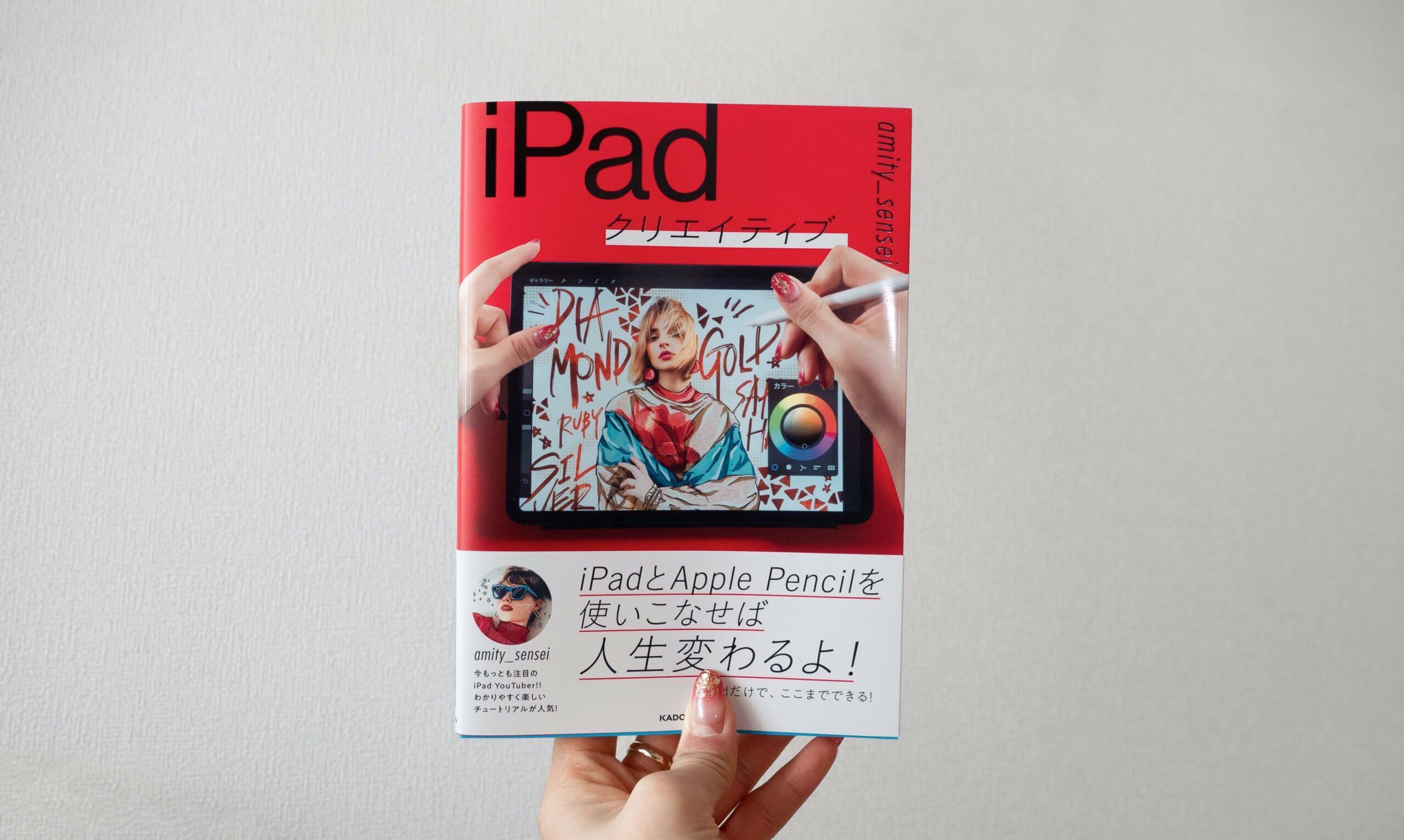 書籍 iPadクリエイティブ