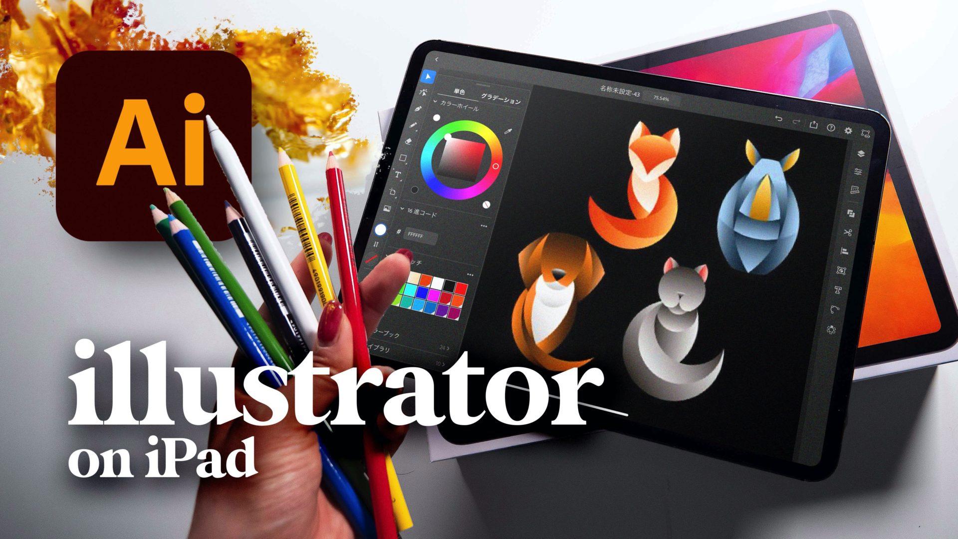illustrator iPad版をマスターする! iPadだけで完結、おしゃれアイコンの作り方!