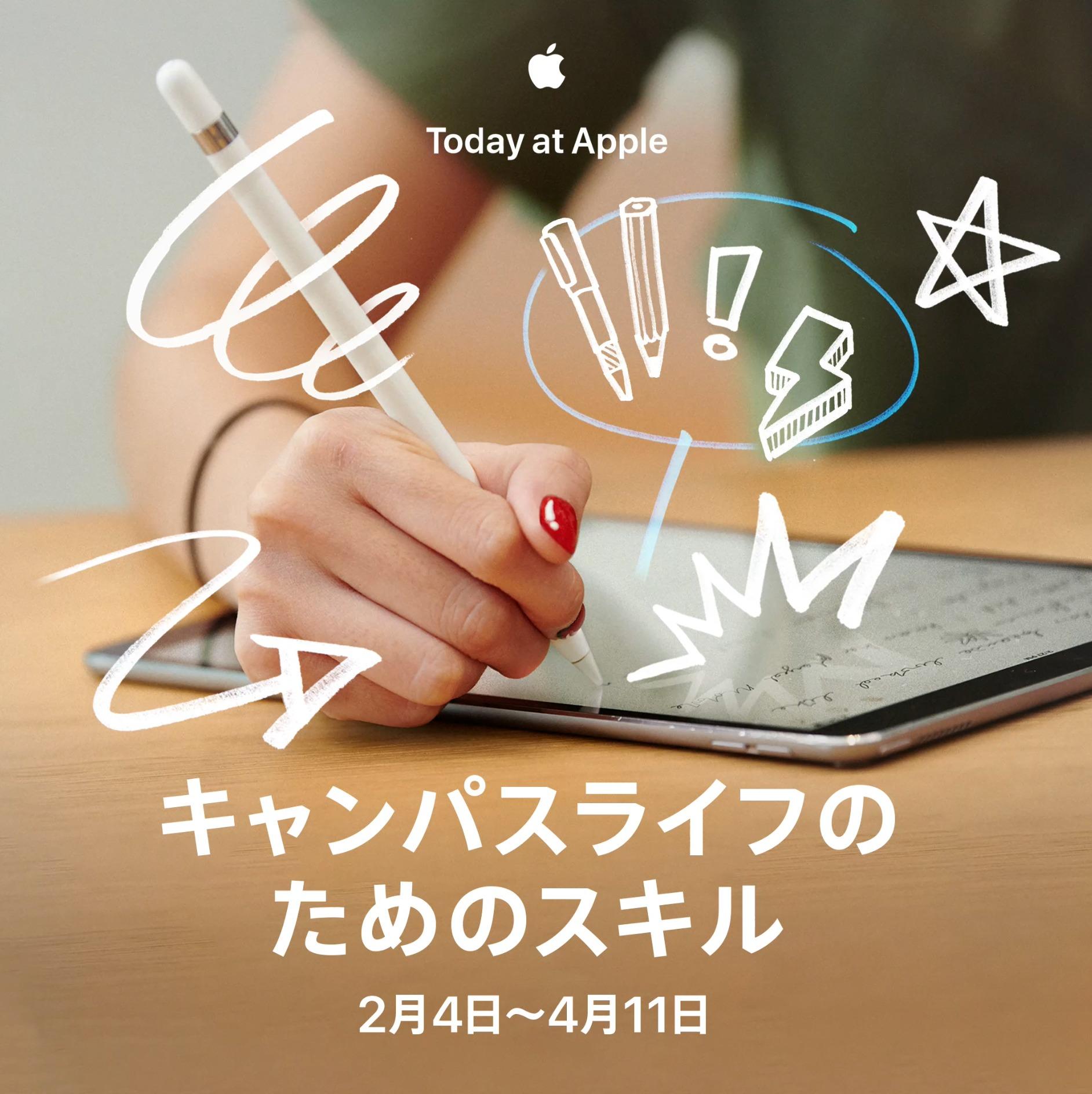Apple公式 Today at Appleに出演します