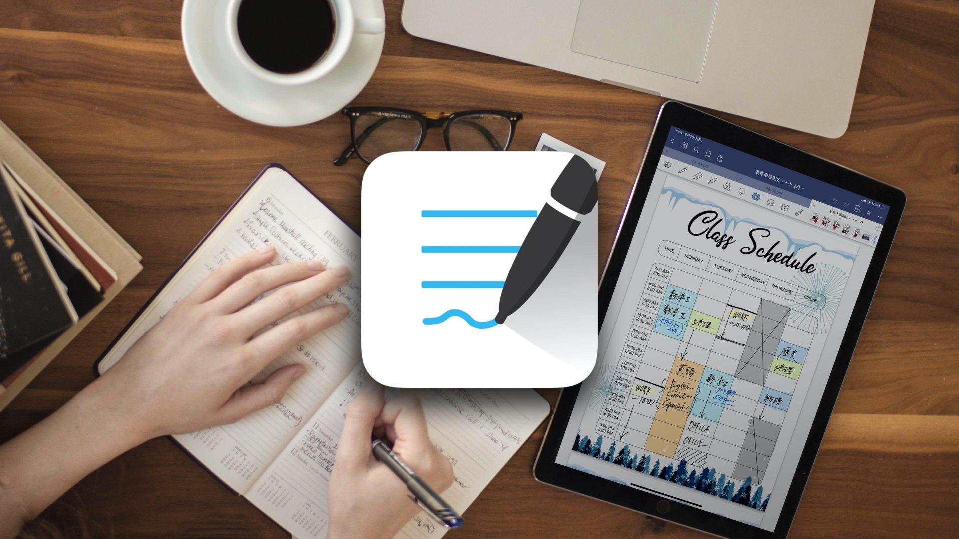 iPadノートアプリ「GoodNotes5」をもっと使いこなす裏ワザ!テンプレートの使いこなしテクニック。