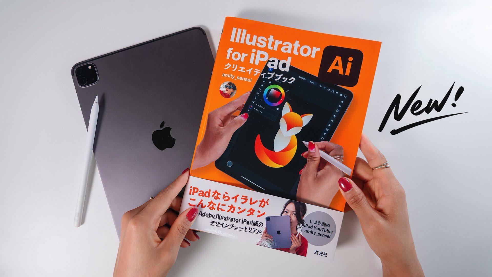 書籍 Illustrator for iPad クリエイティブブック