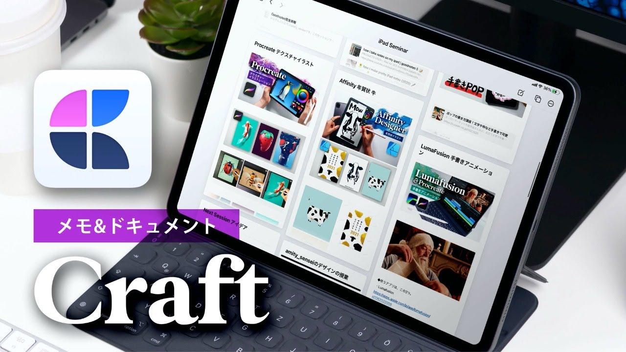 iPadセミナー「ドキュメントアプリ Craft の使い方」を公開