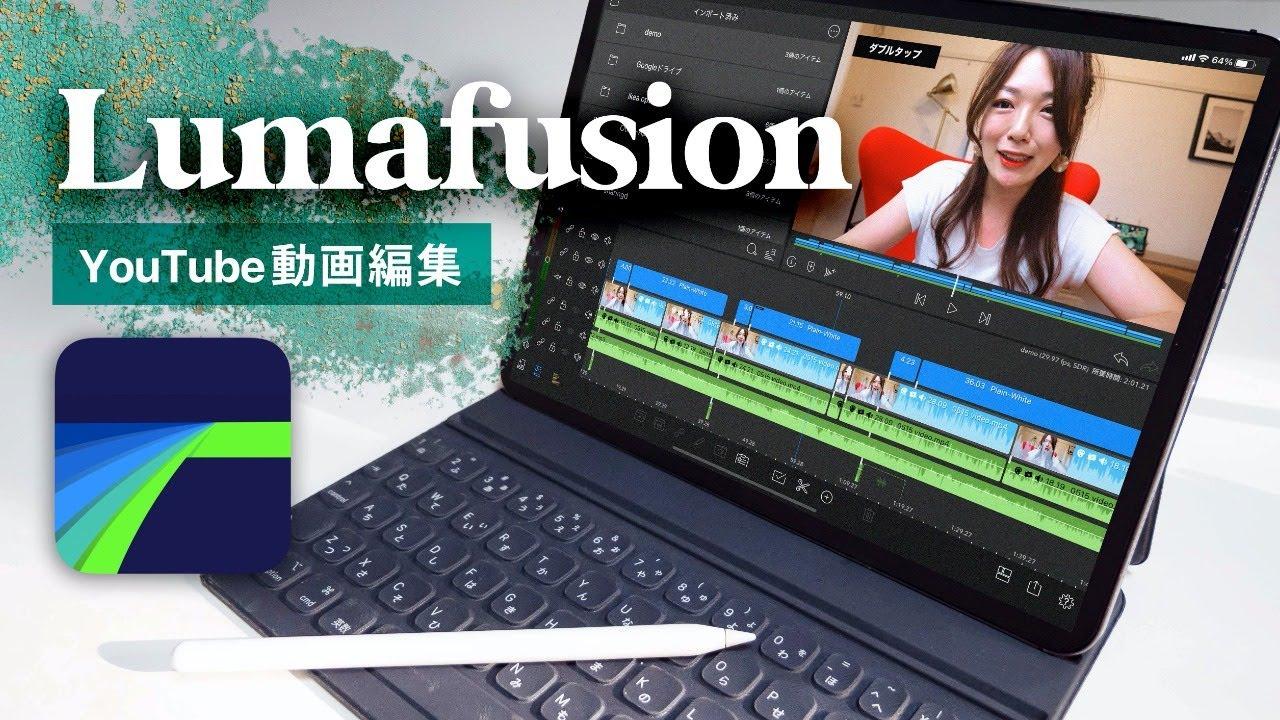 iPadセミナー「LumaFusionを使ったiPad動画編集」を公開