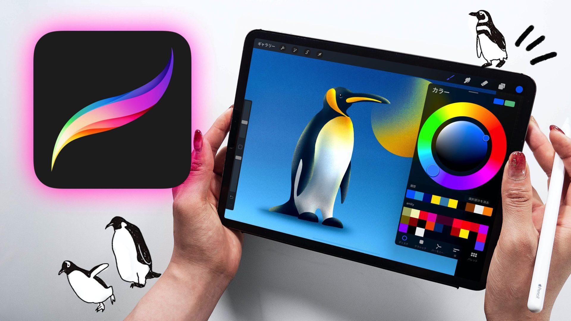 超人気アプリ「Procreate」でオシャレなデジタルアート!iPadでペンギンを描く方法